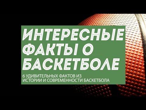 6 фактов о баскетболе и интересной истории развития спорта