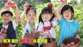 ★제14회 장수한우랑사과랑축제 tv 20sec★