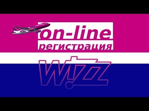 Wizzair чекин. Как сэкономить 30€ при онлайн регистрации на рейс? 2020