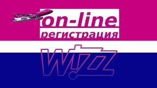 Wizzair чекин. Как сэкономить 30€ при онлайн регистрации на рейс?