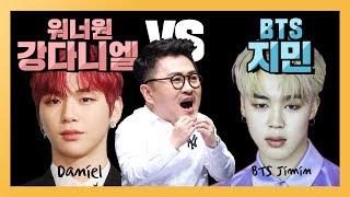(ENG SUB) BTS Jimin VS Daniel 아재부장님은 강다니엘과 지민 중 누구에게 입덕할까? [빠들의전쟁ep03 Feat.데프콘]
