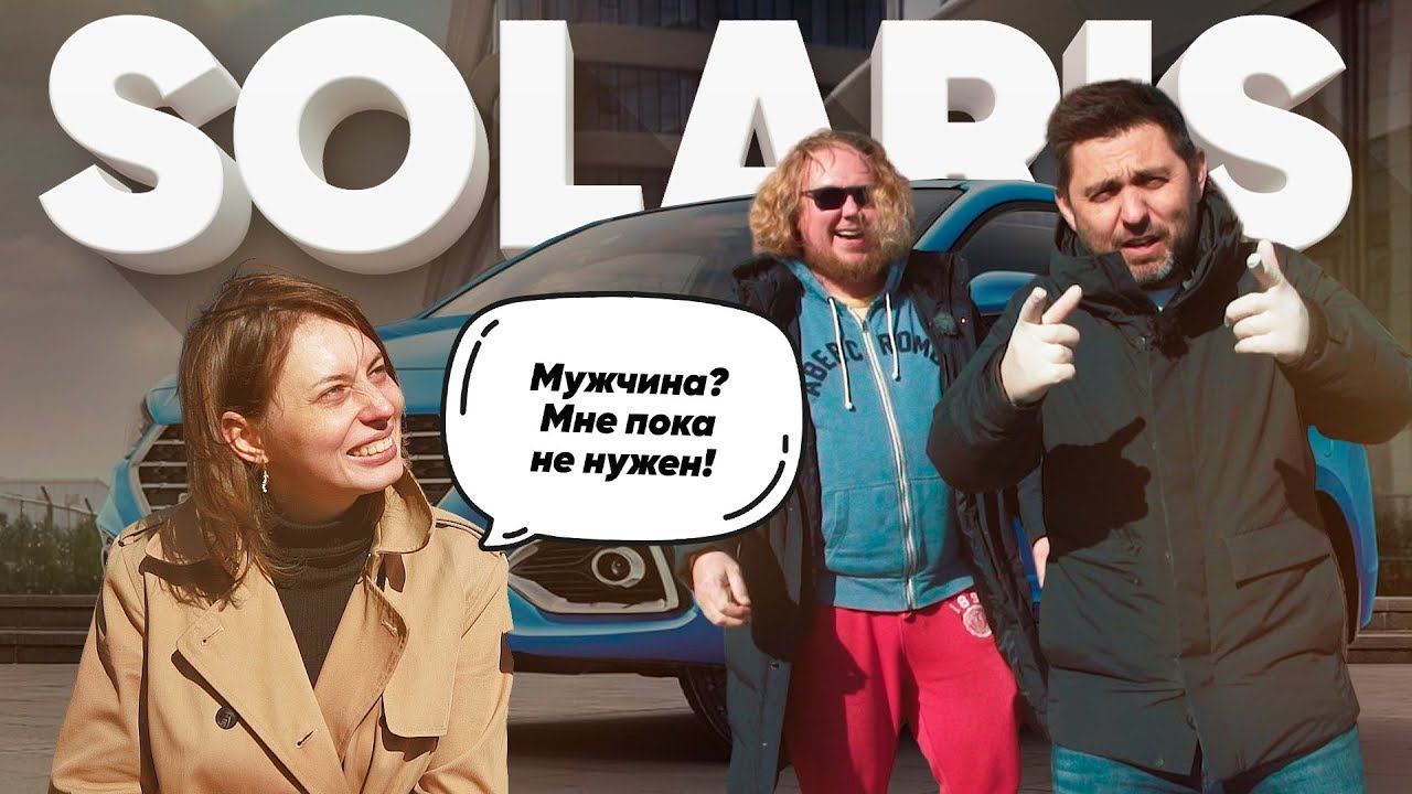 Hyundai Solaris / Большой тест-драйв и женщины / Стиллавин из бани
