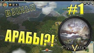 Sid Meier's Civilization V #1 - Становление Арабского халифата