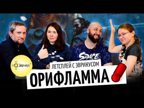 ОРИФЛАММА — новая настольная игра от ЭВРИКУС на OMGames / ноябрь 2020