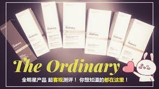 The Ordinary 超火明星产品两个月使用心得 超客观测评 又爱又恨?平价不平凡  DazzleLime