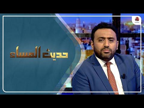 الحوثي يصعد تجاه السعودية بصواريخ بالستية ومسيرات مفخخة | حديث المساء