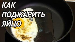 Как просто и вкусно поджарить яйцо