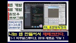 코딩 앱개발프로그램 C 편 11 Visual Studi…