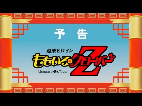 """ももいろクローバーZ - 『Z』の誓い(予告)(Pledge of """"Z"""" -PREVIEW-/MOMOIRO CLOVER Z)"""