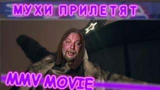 МУХИ ПРИЛЕТЯТ - ПАХОМ & TATARKA / MMV
