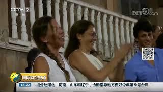 [国际财经报道]西班牙马洛卡岛斗牛赛争议声中开赛| CCTV财经