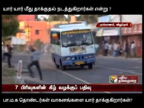 PMK Men Attacked in Marakkanam Why NO JUSTICE-Corrupted MEDIA- பா.ம.க தொண்டர்கள் மீது தாக்குதல்
