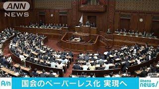 国会ペーパーレス化で衆院規則を改正 来年実施へ(19/05/31)