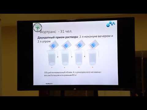 24 Щербаков ПЛ Подготовка кишечника к колоноскопии препаратом Колокит