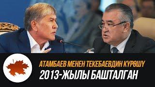 Атамбаев менен Текебаевдин күрөшү 2013-жылы башталган