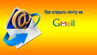Регистрация на gmail com(Гугл на сегодняшний день в лидирующих позициях и во многих сервисах для регистрации нужна почта на gmail.com...., 2013-10-16T07:58:09.000Z)