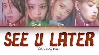 BLACKPINK - 'SEE U LATER' (Japanese Ver/日本語ver) (Color Coded Lyrics ENG/日本語字幕)