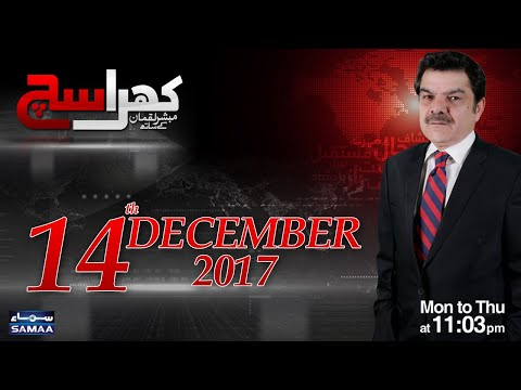 Khara Sach | Mubasher Lucman |‬ SAMAA TV |‬ 14 Dec 2017