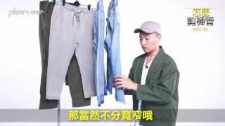 褲管怎麼剪,自己加工時髦又省錢