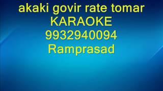 akaki govir rate tomar Karaoke by Ramprasad 9932940094