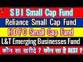 SBI Small Cap Fund vs Reliance Small Cap Fund vs HDFC Small Cap Fund vs L&T Emerging Businesses Fund