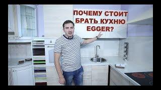 Почему стоит брать кухню Egger?