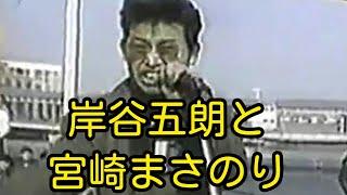 三宅裕司の天下御免ね! より。 貴重な、岸谷五郎のMC映像は必見です!