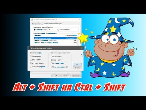Как сменить сочетание клавиш для переключения языка ввода с Alt + Shift на Ctrl + Shift
