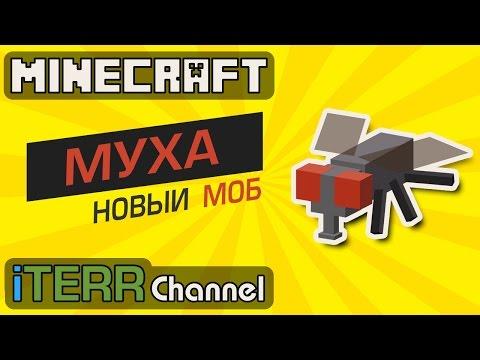 видео: Minecraft. Новый Моб Муха.