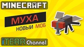 Minecraft. Новый Моб Муха.