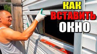 Как заменить окно в бане? Остекление, монтаж, утепление. Ремонт Бердск. Новосибирск.