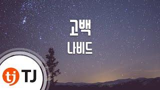 [TJ노래방] 고백 - 나비드 (Confession - NAVID) / TJ Karaoke