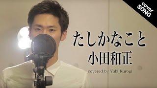 【名曲】たしかなこと / 小田和正(フル歌詞付) [covered by 黒木佑樹]