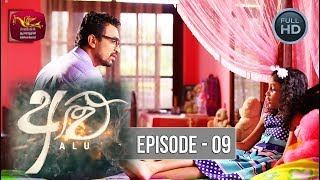 Alu - අළු | Episode -09 | 2018-05-25 | Rupavahini TeleDrama Thumbnail