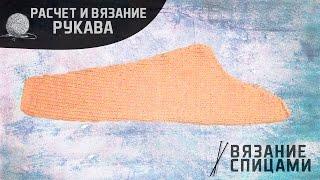 Расчет и вязание втачного рукава