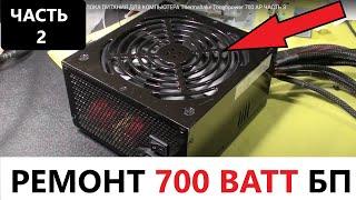 РЕМОНТ МОЩНОГО 700 ВАТТ БЛОКА ПИТАНИЯ ДЛЯ КОМПЬЮТЕРА Thermaltake Toughpower 700 AP