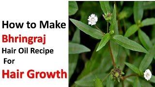 Hair Oil | How to Make Bhringraj Hair Oil Recipe For Hair Growth | Hair Regrowth