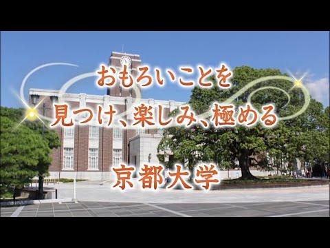 京都大学紹介 2016