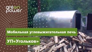 Мобильная углевыжигательная печь УП Угольков (Portable Charcoal burning Kiln CK Ugolkov )