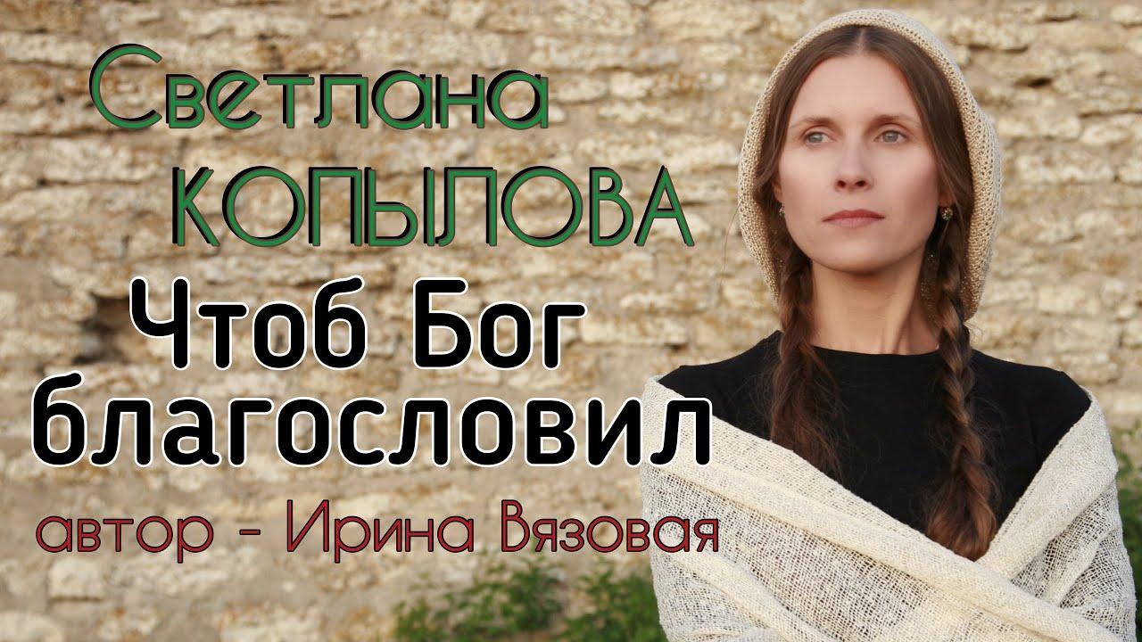 «ЧТОБ БОГ БЛАГОСЛОВИЛ» Светлана Копылова читает рассказ Ирины Вязовой-Быковской