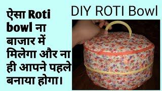 DIY ROTI BOWL, बनाइये नए DESIGN का  ROTI  रखने के लिए ROTI BOWL और Use कीजिए Multiple तरीकों से