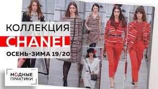 Обзор коллекции Chanel осень-зима 2019-2020. Многообразие шорт, стильные жакеты, легкие юбки и блузы