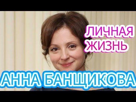 Анна Банщикова - биография, личная жизнь, муж, дети. Актриса сериала Ищейка 3 сезон