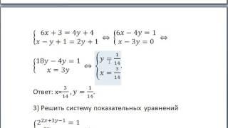 Решение систем показательных уравнений Урок2 1