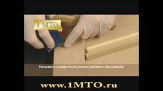 Удаление царапин на мебели - мягкий воск(http://1mto.ru/shop/remontmebel/remontmebelrestavr/137/ Демонстрация удаления царапины на мебели с помощью мягкого воска. Видео..., 2010-03-09T07:41:28.000Z)