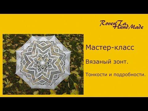 Зонтик схема крючком