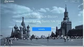 Биржа EXMO Как вывести биткоинт и другую криптовалюту ( Все о БИРЖЕ EXMO )