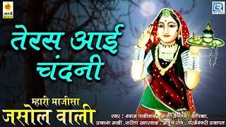 Majisa Bhajan 2017 | Teras Aai Chandani Majisa | FULL Audio | Rajasthani Song | Maa Ambe Music