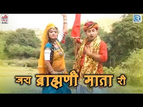 Jai Brahmani Mata Ri | Devotional Song | Mataji Ro Rupaalo Mandir Sovno | Rajasthani Bhakti Song