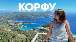 Корфу - маленькая Италия в Греции Мое большое открытие лета ЖИВЬЁ